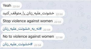 #MeToo Iran