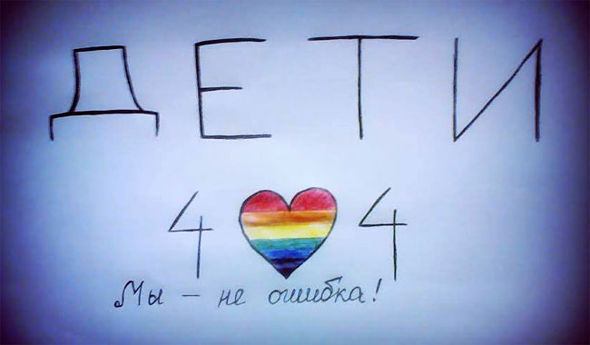 Children-404: The (in)visible pride of Russian LGBT teens